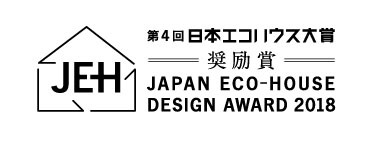 第4回日本エコハウス大賞 奨励賞